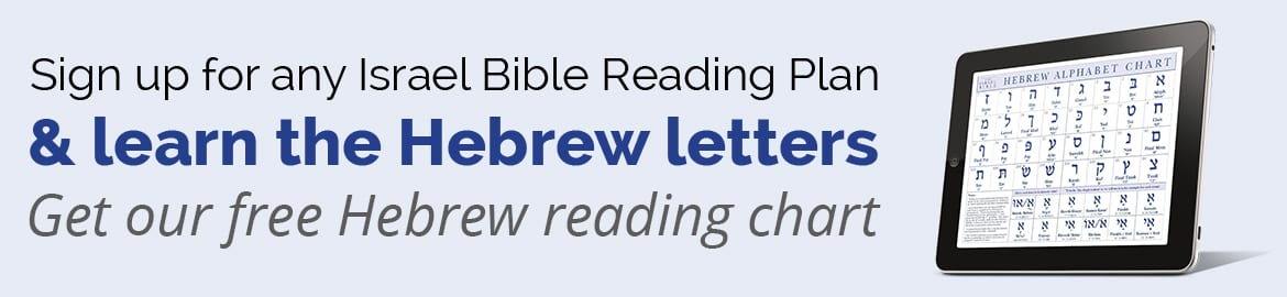Subscribe - The Israel Bible