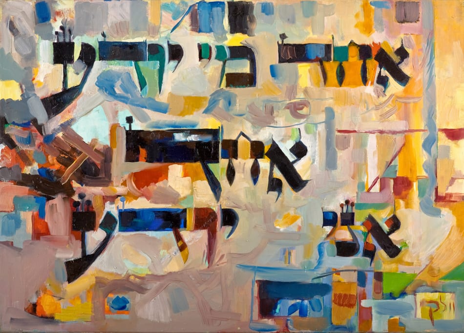 Seder Melodies 11: Who Knows One? Echad Mi Yodaya
