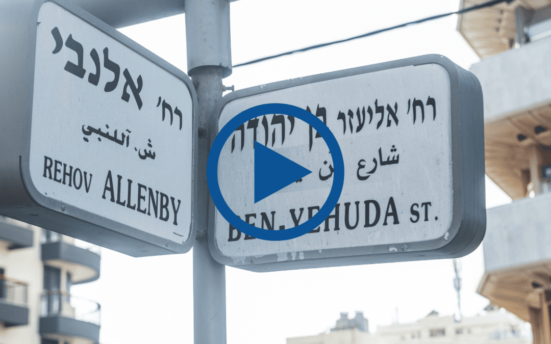 What's the Difference Between Biblical Hebrew and Modern Hebrew?